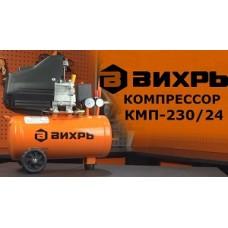 Компрессор КМП-230/24 Вихрь